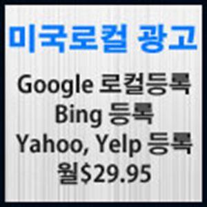 Picture of 미국 로컬광고 마케팅 - Premium