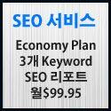Picture of 검색엔진최적화 서비스 – Economy Plan