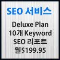 Picture of 검색엔진최적화 서비스 – Deluxe Plan