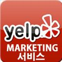 Picture for category Yelp 광고 서비스