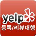 Picture of Yelp 리뷰 서비스