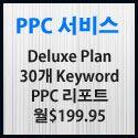 Picture of PPC 검색엔진 마케팅 -Deluxe