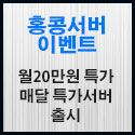 Picture for category 홍콩서버임대이벤트