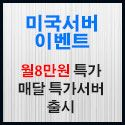 Picture for category 미국서버임대이벤트