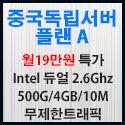 Picture of  중국서버임대-A/월19만원/Intel 2.60 Dual cpu