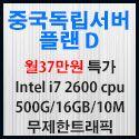 Picture of  중국서버임대-D/월37만원/ Intel i7 2600