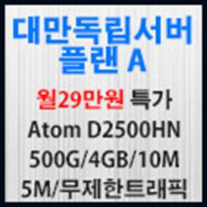 Picture of  대만서버-A/월29만원