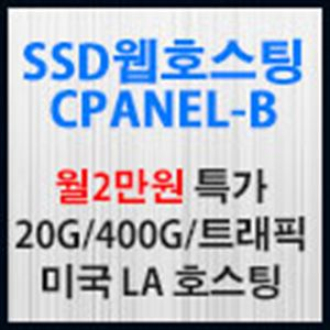 Picture of SSD미국웹호스팅-B