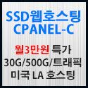 Picture of SSD미국웹호스팅-C