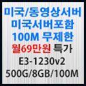 Picture for category 동영상/다운로드 무제한트래픽서버