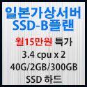Picture of  일본가상서버-SSD-B/월15만