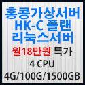 Picture of 홍콩가상서버-C/리눅스서버
