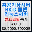 Picture of 홍콩가상서버-D/리눅스서버