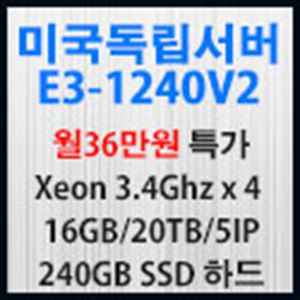 Picture of 미국서버 E3-1240v2