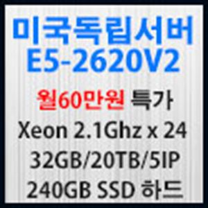 Picture of 미국서버 E5-2620v2