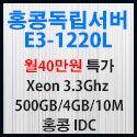 Picture of 홍콩서버 E3-1220L