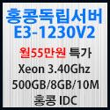Picture of 홍콩서버 E3-1230v2