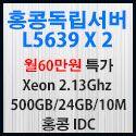 Picture of 홍콩서버 L5639 x 2