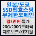 Picture of 일본SSD웹호스팅-B