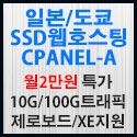 Picture for category SSD 일본웹호스팅 -리눅스