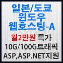 Picture for category 일본웹호스팅-윈도우서버