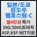 Picture of 일본웹호스팅-윈도우C플랜