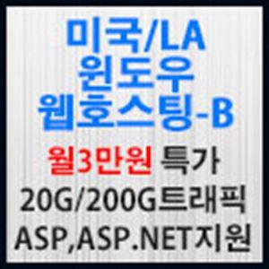 Picture of 미국웹호스팅-윈도우B플랜