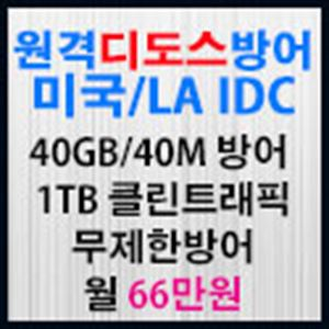 Picture of DDos방어-C 플랜 (월660.000원)