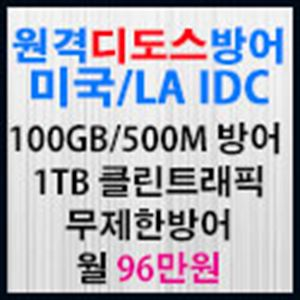 Picture of DDos방어-D 플랜 (월960.000원)