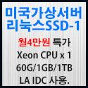 Picture for category 리눅스서버 VPS 호스팅