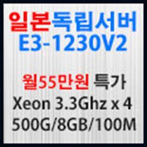 Picture of 일본서버 E3-1230v2