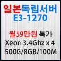 Picture of 일본서버 E3-1270 8G