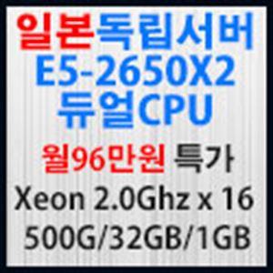 Picture of 일본서버 E5-2650x2(듀얼CPU)