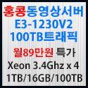 Picture of 홍콩동영상서버 E3-1230v2