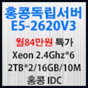 Picture of 홍콩서버 E5-2620v3