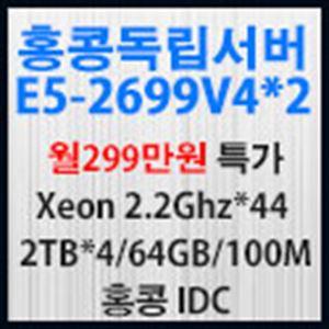 Picture of 홍콩단독서버 E5-2699v4 x 2
