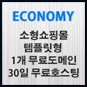 Picture of Economy 쇼핑몰제작