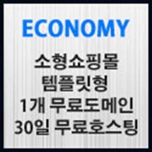 Picture of Economy 쇼핑몰제작