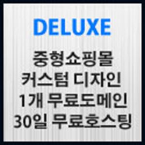 Picture of Deluxe 쇼핑몰제작