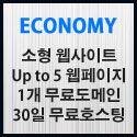 Picture of Economy 웹사이트제작