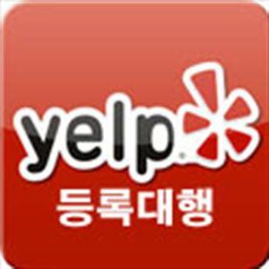 Picture of Yelp 등록 서비스