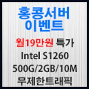 Picture of  홍콩서버 Intel S1260 월19만원