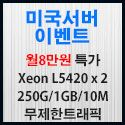 Picture of 7월특가 월8만원 L5420 x 2
