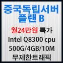 Picture of  중국서버임대-B/월24만원/Intel Q8300