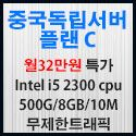 Picture of  중국서버임대-C/월32만원/Intel i5 2300