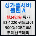 Picture for category 싱가폴호스팅이벤트