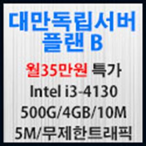 Picture of  대만서버-B/월35만원