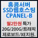 Picture of SSD홍콩웹호스팅-B