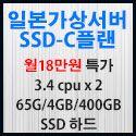 Picture of  일본가상서버-SSD-C/월18만