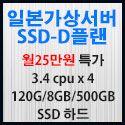 Picture of 일본가상서버-SSD-D/월25만